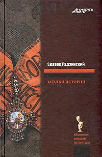 Эдвард Радзинский Загадки истории эдвард радзинский династия без грима романовы выпуск 2