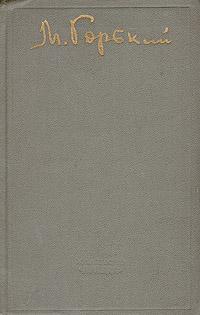 М. Горький М. Горький. Избранное м горький м горький избранные произведения в трех томах том 1