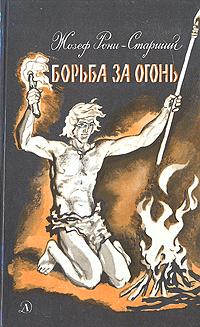 Жозеф Рони-Старший Борьба за огонь