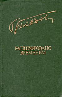 Григорий Глазов Расшифровано временем наталия черных приходские повести рассказы о духовной жизни