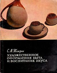 С. М. Темерин Художественное оформление быта и воспитание вкуса