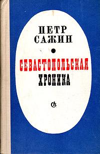 Петр Сажин Севастопольская хроника