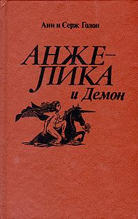 Анн и Серж Голон Анжелика и Демон голон анн и серж анжелика в новом свете