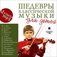 Шедевры классической музыки для детей (mp3) антонио вивальди времена года 2018 11 24t20 00