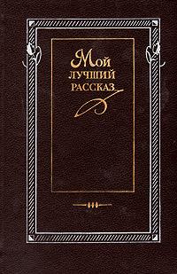 Мой лучший рассказ. 70-80-е годы Этим сборником открывается серия...