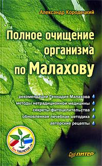 Александр Кородецкий Полное очищение организма по Малахову