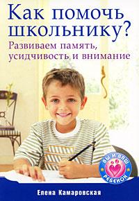 Как помочь школьнику? Развиваем память, усидчивость и внимание | Камаровская Елена Витальевна