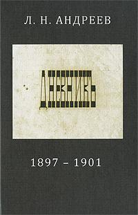 цены на Л. Н. Андреев Л. Н. Андреев. Дневник. 1897-1901  в интернет-магазинах