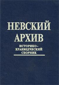 Невский архив. Историко-краеведческий сборник. Выпуск 2