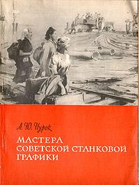 А. Ю. Нурок Мастера советской станковой графики