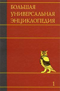 Большая универсальная энциклопедия. В 20 томах. Том 1