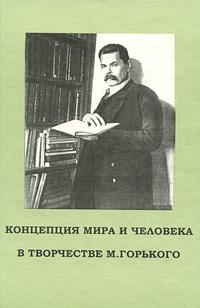 Концепция мира и человека в творчестве М. Горького