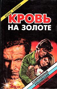 Борис Бабкин Кровь на золоте борис бабкин кровь на золоте