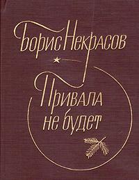 Борис Некрасов Привала не будет