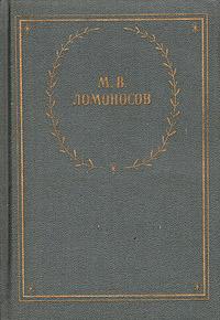 Фото - М. В. Ломоносов М. В. Ломоносов. Избранные произведения м в ломоносов м в ломоносов стихотворения