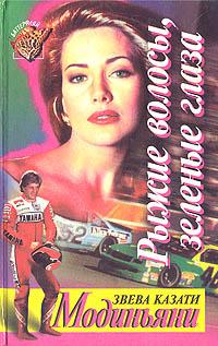 Звева Казати Модиньяни Рыжие волосы, зеленые глаза мечта гонщика