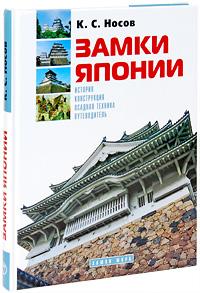 К. С. Носов Замки Японии (подарочное издание)