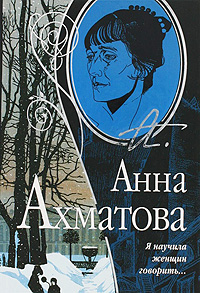 Ахматова А.А. Я научила женщин говорить...
