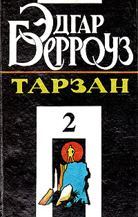 Эдгар Берроуз Тарзан. В четырех книгах. Книга 2