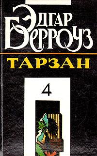 Эдгар Берроуз Тарзан. В четырех книгах. Книга 4
