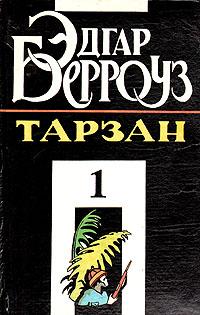 Эдгар Берроуз Тарзан. В четырех книгах. Книга 1 цены онлайн