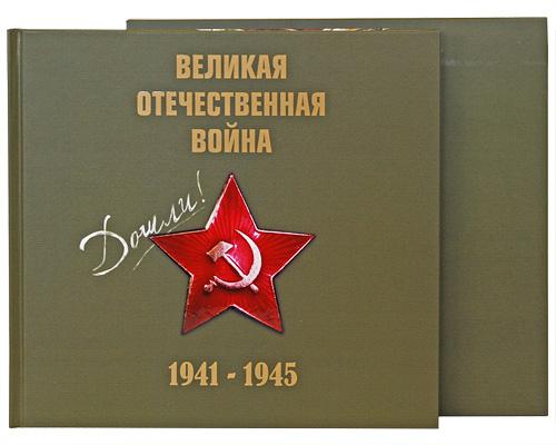 Великая Отечественная война 1941-1945 (+ CD). Е. Пешеходько