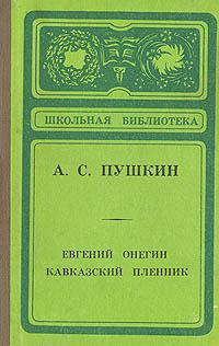 А. С. Пушкин Евгений Онегин. Кавказский пленник