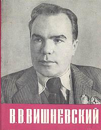 Всеволод Азаров В. В. Вишневский