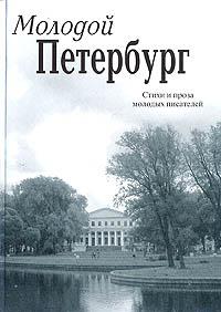 Молодой Петербург. Стихи и проза молодых писателей