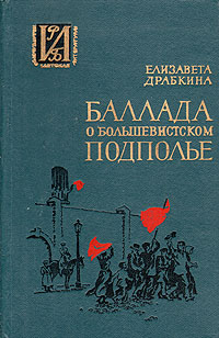 Елизавета Драбкина Баллада о большевистском подполье