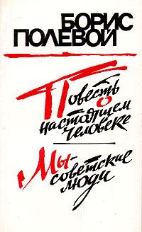 Борис Полевой Повесть о настоящем человеке. Мы - советские люди борис полевой повесть о настоящем человеке мы советские люди