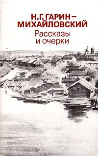 Н. Г. Гарин-Михайловский Н. Г. Гарин-Михайловский. Рассказы и очерки