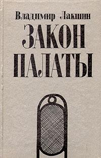 Владимир Лакшин Закон палаты а а коваленя с верой в победу беларусь в великой отечественной войне