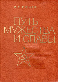 В. С. Рябов Путь мужества и славы. Очерк о Советских Вооруженных Силах
