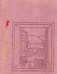 Каменщик революции Настоящая книга посвящена жизни...