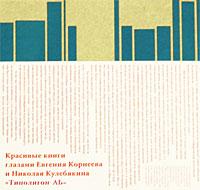 Красивые книги глазами Евгения Корнеева и Николая Кулебякина. Евгений Корнеев