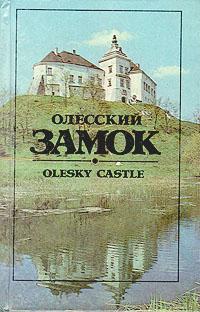 Олесский замок. Путеводитель цены онлайн