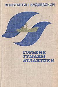 Константин Кудиевский Горькие туманы Атлантики
