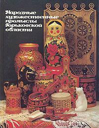 Народные художественные промыслы Горьковской области муди м современное ручное ткачество креативный текстиль на простейшем ткацком станке