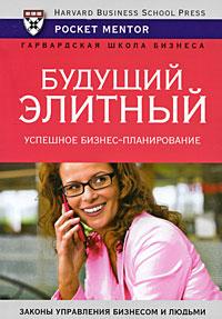Будущий элитный. Успешное бизнес-планирование денежные переводы и прием платежей бизнес энциклопедия