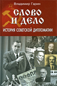 Владимир Гарин Слово и дело. История советской дипломатии