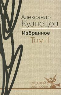 цена на Александр Кузнецов Александр Кузнецов. Избранное. В 2 томах. Том 2
