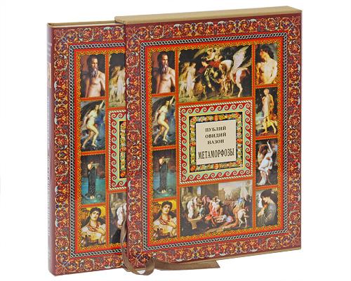 Метаморфозы (подарочное издание). Публий Овидий Назон