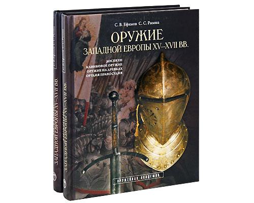 Оружие западной Европы XV-XVII вв. (комплект из 2 книг). С. В. Ефимов, С. С. Рымша