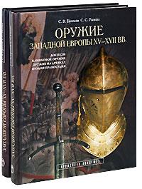 С. В. Ефимов, С. С. Рымша Оружие западной Европы XV-XVII вв. (комплект из 2 книг)