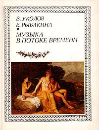 В. Уколов, Е. Рыбакина Музыка в потоке времени