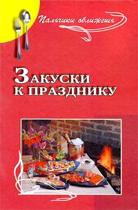 Фото - А. П. Маркова Закуски к празднику зимина м праздничный стол лучшие рецепты