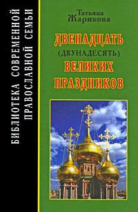Татьяна Жарикова Двенадцать великих праздников