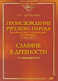 Происхождение Русского народа - великорусского, украинского, белорусского. Славяне в древности