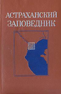 Астраханский заповедник цены онлайн